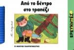 ΑΠΟ ΤΟ ΔΕΝΤΡΟ ΣΤΟ ΤΡΑΠΕΖΙ