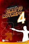 ΕΙΜΑΙ ΤΟ ΝΟΥΜΕΡΟ 4