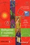 ΜΑΘΗΜΑΤΙΚΑ - ΓΕΩΜΕΤΡΙΑ Β΄ ΓΥΜΝΑΣΙΟΥ