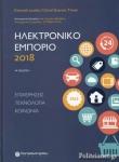 ΗΛΕΚΤΡΟΝΙΚΟ ΕΜΠΟΡΙΟ 2018