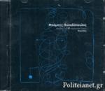 (CD) ΜΟΥΣΙΚΗ ΓΙΑ ΤΗΝ ΠΑΡΑΣΤΑΣΗ ΧΟΡΟΥ ΒΟΡΕΑΔΕΣ