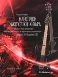 ΗΛΕΚΤΡΙΚΗ ΚΑΙ ΑΚΟΥΣΤΙΚΗ ΚΙΘΑΡΑ (+CD-ΤΡΙΤΟ ΒΙΒΛΙΟ)