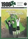 1908 - ΠΡΑΣΙΝΗ ΕΠΑΝΑΣΤΑΣΗ