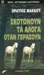 ΣΚΟΤΩΝΟΥΝ ΤΑ ΑΛΟΓΑ ΟΤΑΝ ΓΕΡΑΣΟΥΝ