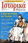 ΙΣΤΟΡΙΚΑ ΘΕΜΑΤΑ, ΤΕΥΧΟΣ 128, ΙΟΥΛΙΟΣ 2013