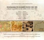 ΠΟΛΕΟΔΟΜΙΑ ΣΤΟ ΕΛΛΗΝΙΚΟ ΚΡΑΤΟΣ, 1833-1890 (ΔΙΓΛΩΣΣΟ, ΕΛΛΗΝΙΚΑ-ΑΓΓΛΙΚΑ)