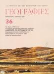 ΓΕΩΓΡΑΦΙΕΣ, ΤΕΥΧΟΣ 36, ΦΘΙΝΟΠΩΡΟ - ΧΕΙΜΩΝΑΣ 2020
