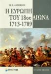 Η ΕΥΡΩΠΗ ΤΟΥ 18ου ΑΙΩΝΑ, 1713-1789