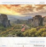 ΕΠΙΤΟΙΧΙΟ ΗΜΕΡΟΛΟΓΙΟ 2020 30χ30 ΤΟΠΟΣ ΚΑΙ ΤΟΠΙΑ