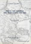 ΠΗΓΕΣ ΤΗΣ ΙΣΤΟΡΙΑΣ ΤΗΣ ΜΑΚΕΔΟΝΙΑΣ 1354-1833