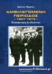 ΑΜΦΙΛΕΓΟΜΕΝΗ ΠΕΡΙΟΔΟΣ 1967-1973
