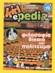 ΦΙΛΟΣΟΦΙΑ, ΔΙΚΑΙΟ ΚΑΙ ΠΟΛΙΤΕΥΜΑ (+CD-ROM)