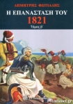 Η ΕΠΑΝΑΣΤΑΣΗ ΤΟΥ 1821 (ΔΕΥΤΕΡΟΣ ΤΟΜΟΣ)