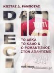 DIECI - ΤΟ ΔΕΚΑ ΤΟ ΚΑΛΟ