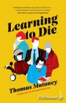(P/B) LEARNING TO DIE