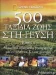 500 ΤΑΞΙΔΙΑ ΖΩΗΣ ΣΤΗ ΓΕΥΣΗ (ΠΡΩΤΟ ΜΕΡΟΣ)