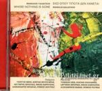 (CD) ΕΚΕΙ ΟΠΟΥ ΤΙΠΟΤΑ ΔΕΝ ΧΑΝΕΤΑΙ
