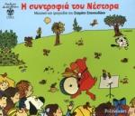 CD ΣΠΑΝΟΥΔΑΚΗΣ: Η ΣΥΝΤΡΟΦΙΑ ΤΟΥ ΝΕΣΤΟΡΑ (LYRA 3401176575)