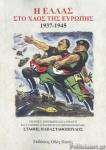 Η ΕΛΛΑΣ ΣΤΟ ΧΑΟΣ ΤΗΣ ΕΥΡΩΠΗΣ 1937-1945