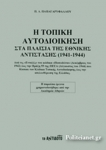 Η ΤΟΠΙΚΗ ΑΥΤΟΔΙΟΙΚΗΣΗ ΣΤΑ ΠΛΑΙΣΙΑ ΤΗΣ ΕΘΝΙΚΗΣ ΑΝΤΙΣΤΑΣΗΣ (1941-1944)