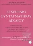 ΕΓΧΕΙΡΙΔΙΟ ΣΥΝΤΑΓΜΑΤΙΚΟΥ ΔΙΚΑΙΟΥ