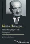MARTIN HEIDEGGER - ΜΕΤΑΣΤΟΧΑΣΜΟΣ ΚΑΙ ΕΡΜΗΝΕΙΑ