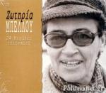 (2CD) ΣΩΤΗΡΙΑ ΜΠΕΛΛΟΥ - 24 ΜΕΓΑΛΕΣ ΕΠΙΤΥΧΙΕΣ