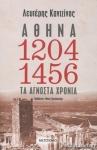 ΑΘΗΝΑ 1204-1456