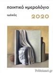 ΠΟΙΗΤΙΚΟ ΗΜΕΡΟΛΟΓΙΟ 2020
