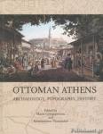 OTTOMAN ATHENS (ΧΑΡΤΟΔΕΤΗ ΕΚΔΟΣΗ)