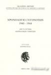 ΧΡΟΝΟΛΟΓΙΟ ΓΕΓΟΝΟΤΩΝ 1940-1944