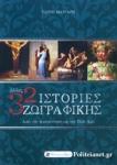 ΑΛΛΕΣ 32 ΙΣΤΟΡΙΕΣ ΖΩΓΡΑΦΙΚΗΣ