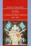 ΙΣΤΟΡΙΑ (ΚΩΜΙΚΟΤΡΑΓΙΚΗ) ΤΟΥ ΝΕΟΕΛΛΗΝΙΚΟΥ ΚΡΑΤΟΥΣ 1830-1974