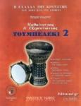 ΤΟΥΜΠΕΛΕΚΙ (ΔΕΥΤΕΡΟΣ ΤΟΜΟΣ - ΠΕΡΙΛΑΜΒΑΝΕΙ CD)
