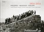 ΦΙΛΙΠΠΟΙ, 1914-2014 (ΤΡΙΓΛΩΣΣΗ ΕΚΔΟΣΗ, ΕΛΛΗΝΙΚΑ,ΓΑΛΛΙΚΑ, ΑΓΓΛΙΚΑ)