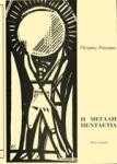 Η ΜΕΓΑΛΗ ΠΕΝΤΑΕΤΙΑ, 1940-1945 (ΔΕΥΤΕΡΟΣ ΤΟΜΟΣ-ΧΑΡΤΟΔΕΤΗ ΕΚΔΟΣΗ)