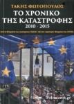 ΤΟ ΧΡΟΝΙΚΟ ΤΗΣ ΚΑΤΑΣΤΡΟΦΗΣ 2010-2015