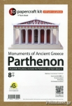 PARTHENON - MONUMENTS OF ANCIENT GREECE