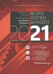 ΦΟΡΟΛΟΓΙΚΗ ΔΗΛΩΣΗ 2021