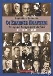 ΟΙ ΕΛΛΗΝΕΣ ΠΟΛΙΤΙΚΟΙ (ΔΕΥΤΕΡΟΣ ΤΟΜΟΣ) 1926-1949
