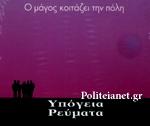 (CD) ΥΠΟΓΕΙΑ ΡΕΥΜΑΤΑ: Ο ΜΑΓΟΣ ΚΟΙΤΑΖΕΙ ΤΗΝ ΠΟΛΗ