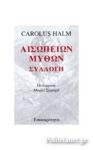 ΑΙΣΩΠΕΙΩΝ ΜΥΘΩΝ ΣΥΛΛΟΓΗ ΤΟΥ CAROLUS HALM