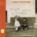 (CD) ΜΙΛΑ ΜΟΥ ΓΙΑ ΜΗΛΑ