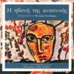 Η ΗΔΟΝΗ ΤΗΣ ΑΝΑΠΝΟΗΣ (+CD)