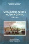ΟΙ ΤΕΛΕΥΤΑΙΕΣ ΗΜΕΡΕΣ ΤΗΣ ΤΡΑΠΕΖΟΥΝΤΑΣ, 1918-1923