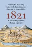 1821, Η ΔΗΜΙΟΥΡΓΙΑ ΕΝΟΣ ΕΘΝΟΥΣ-ΚΡΑΤΟΥΣ