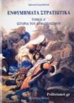 ΕΝΘΥΜΗΜΑΤΑ ΣΤΡΑΤΙΩΤΙΚΑ ΤΗΣ ΕΠΑΝΑΣΤΑΣΕΩΣ ΤΩΝ ΕΛΛΗΝΩΝ 1821-1833 (ΤΡΙΤΟΜΟ) - ΙΣΤΟΡΙΑ ΤΟΥ ΑΡΜΑΤΩΛΙΣΜΟΥ - ΕΠΑΝΑΣΤΑΣΙΣ ΤΟΥ ΕΙΚΟΣΙΕΝΑ - ΚΑΠΟΔΙΣΤΡΙΑΚΗ ΠΕΡΙΟΔΟΣ