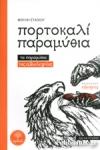 ΠΟΡΤΟΚΑΛΙ ΠΑΡΑΜΥΘΙΑ (+CD)