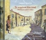 (CD) ΤΟ ΚΟΡΙΤΣΙ ΤΟΥ ΤΕΚΕ