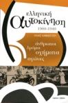 ΕΛΛΗΝΙΚΗ ΑΥΤΟΚΙΝΗΣΗ 1900-1940